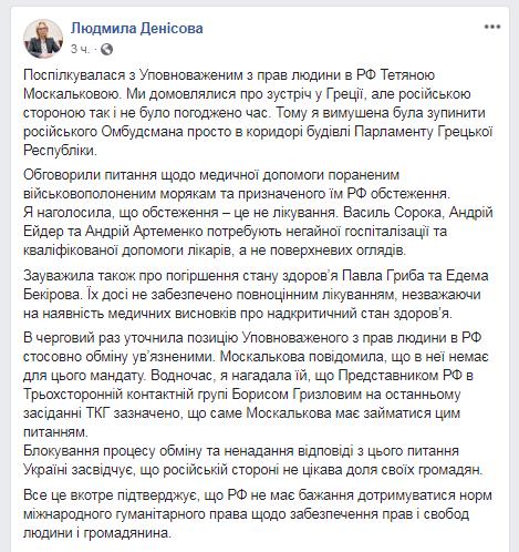 Москалькова Денисова