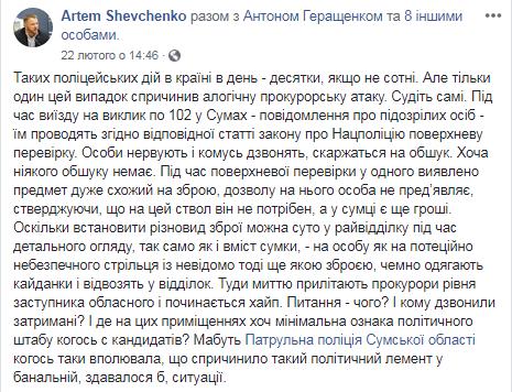 shevch