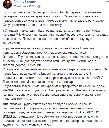 Уренов