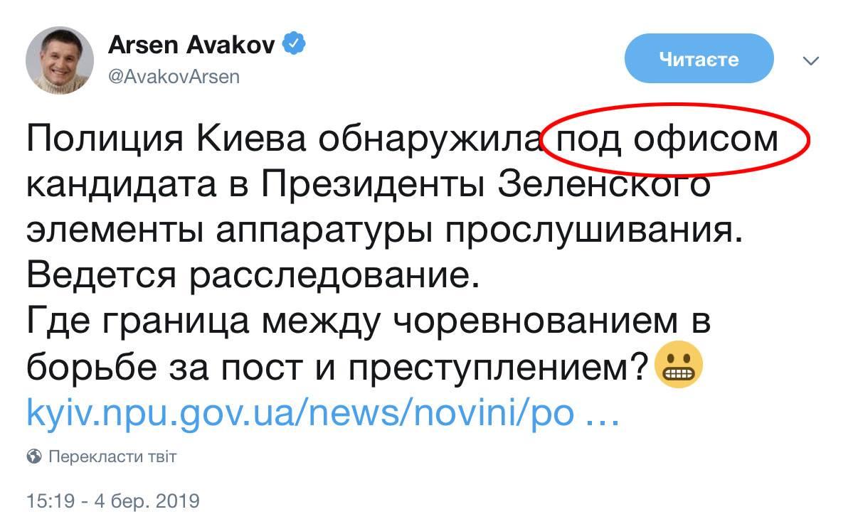 Аваков Бирюков