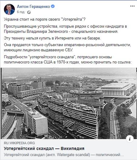 Геращенко пост