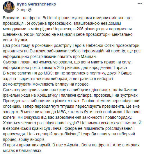 Геращенко1