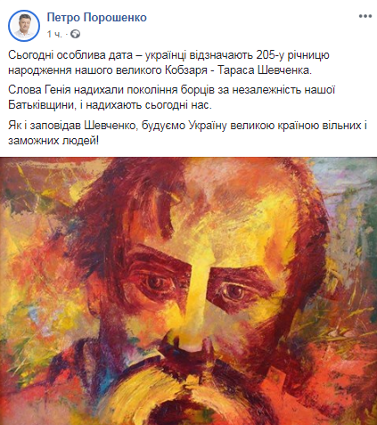 порох шевченко