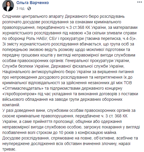 Варченко1