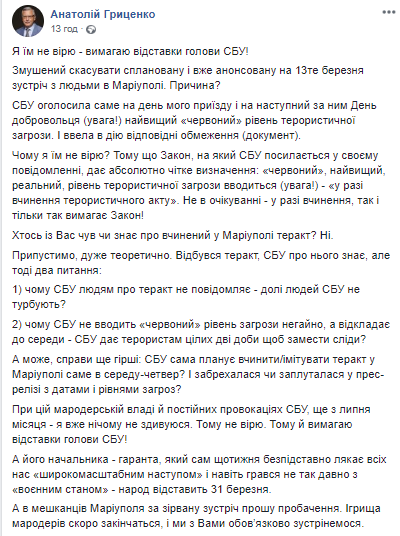 гРИЦЕНКО1
