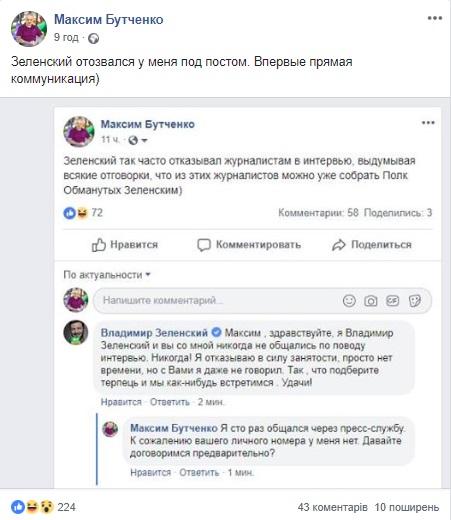 бутченко