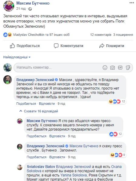 бутченко3