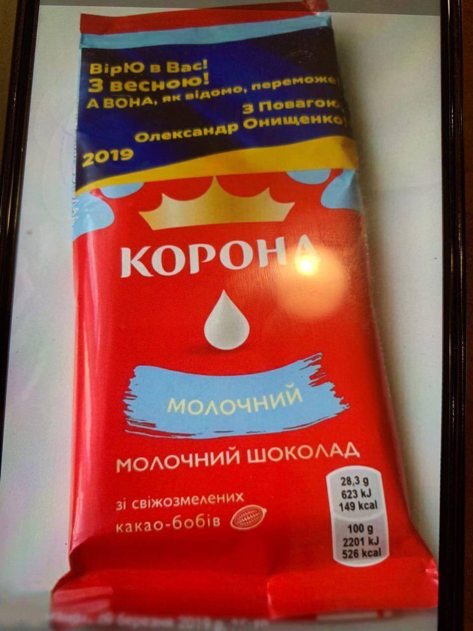шоколадка1 copy
