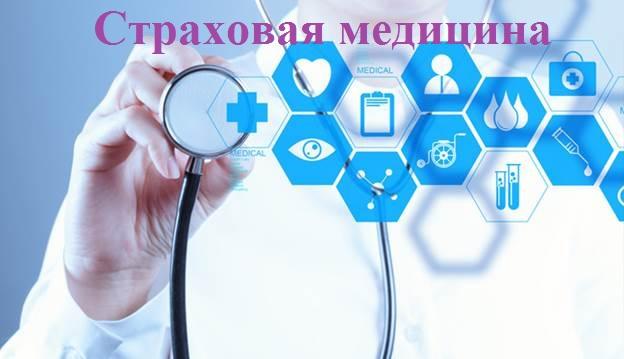 razvitie medicinskogo strahovaniya