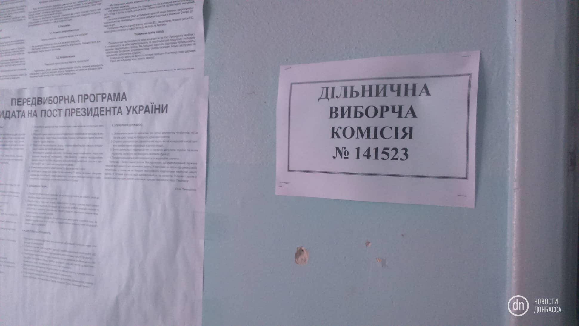Выборы 5
