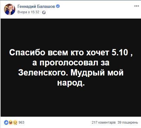 Балашов пост