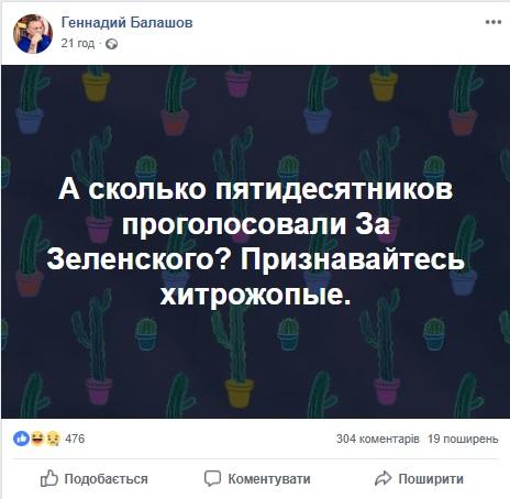 Балашов пост1