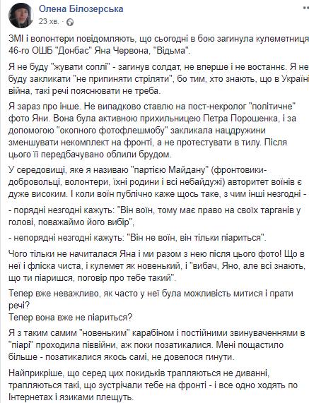 Билозерська copy