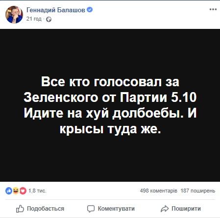балашов2