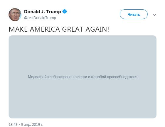 трамп заблок