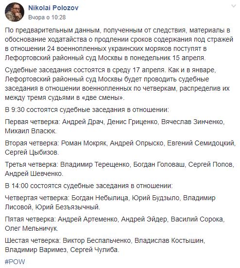 Полозов1