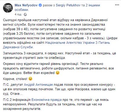 Нефьодов