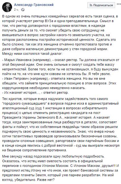 грановский