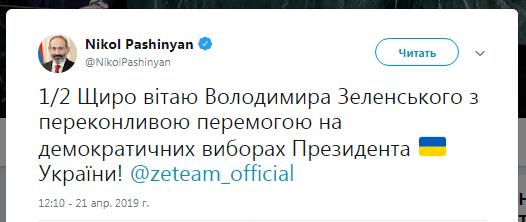 Пашинян 1
