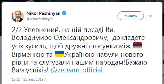 Пашинян 2