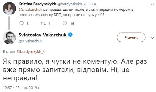 Вакарчук1