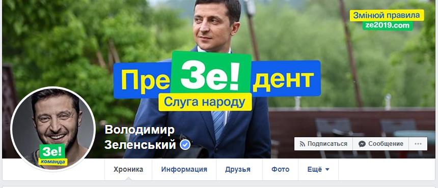 Зеленский Facebook