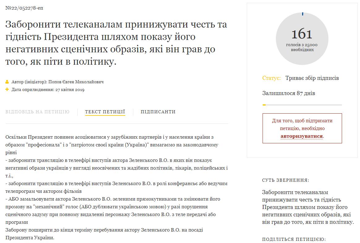 Петиция 01