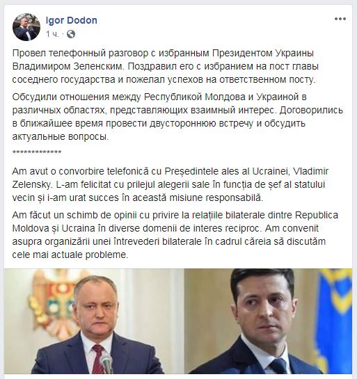 Додон Зеленский