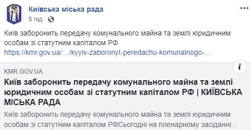 Киевсовет1