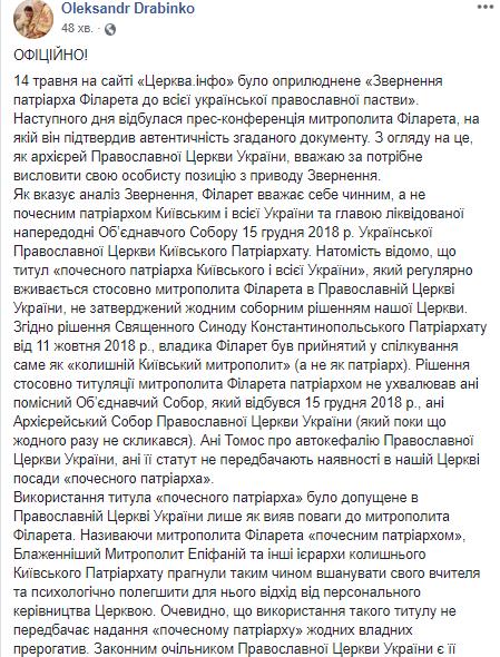 драбинко
