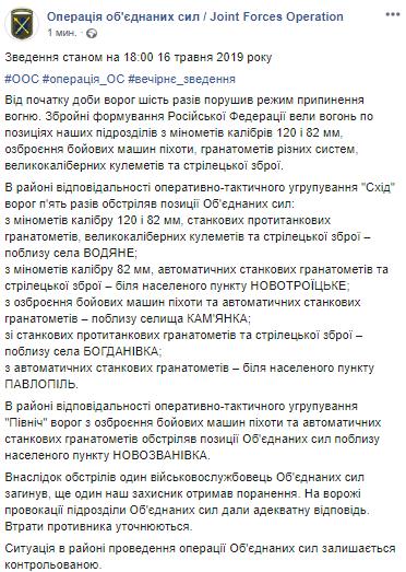 ООС Донбасс