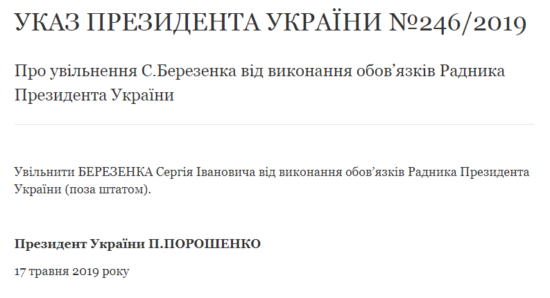 Березенко Советник
