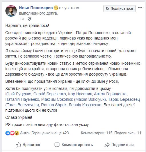 Пономарёв
