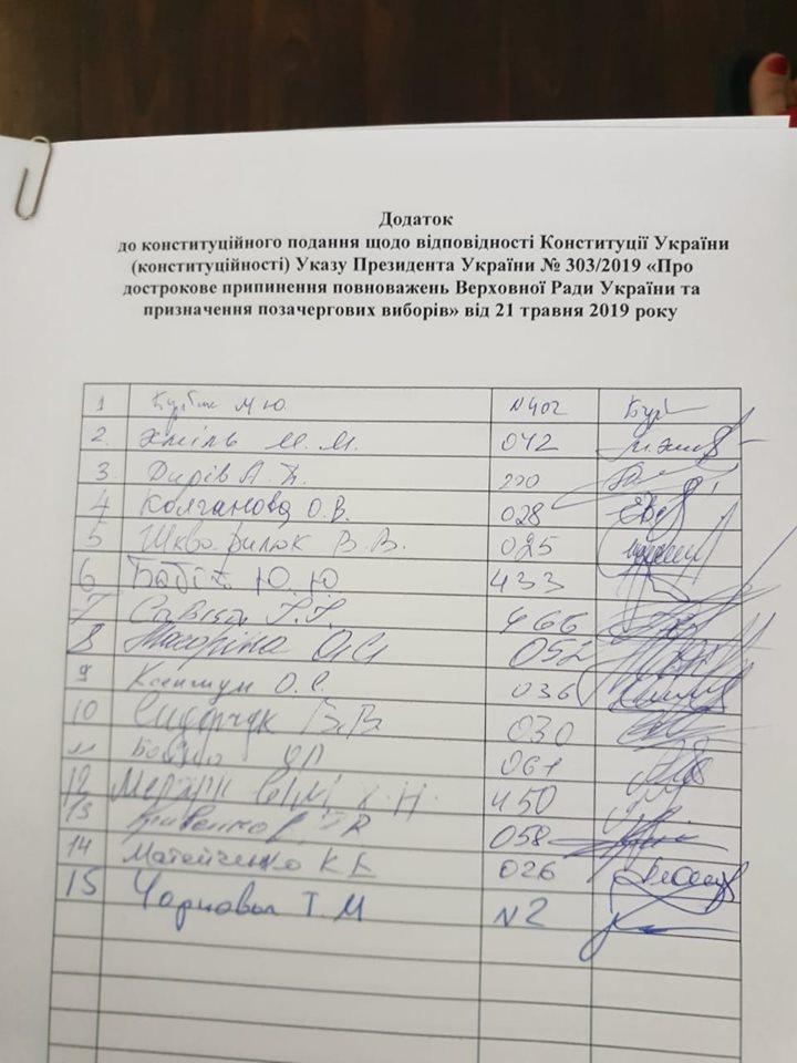 зеленский_НФ_узурпация власти