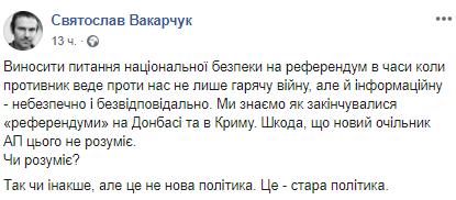 вакарчук