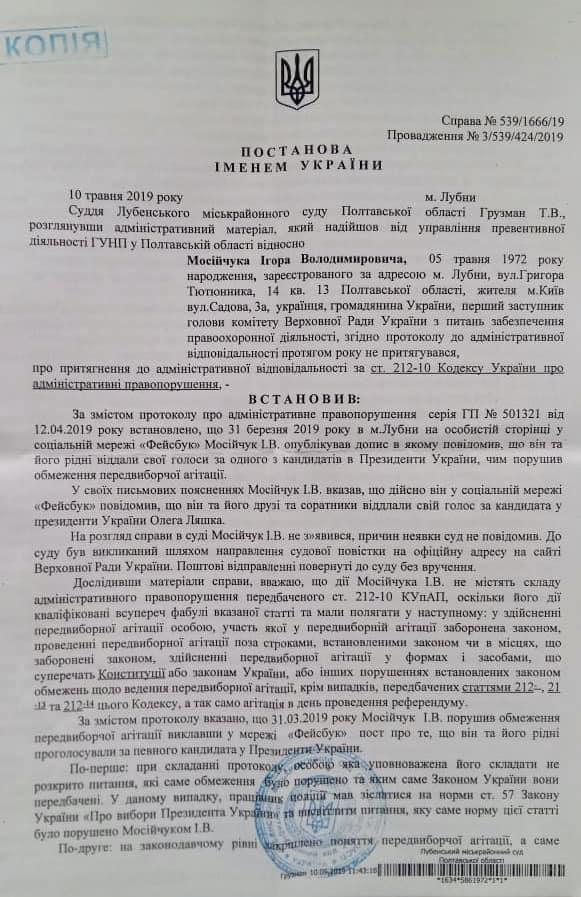 Мосийчук 1