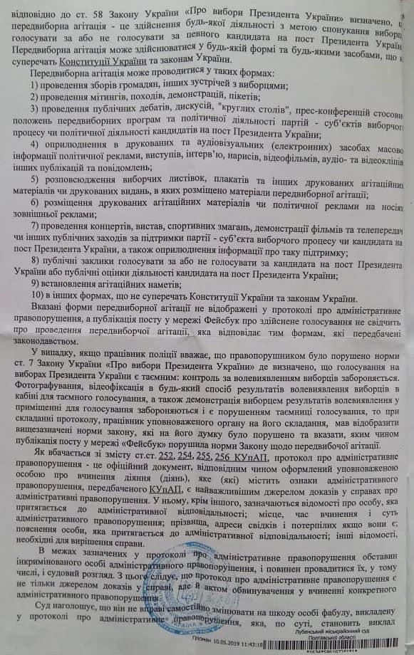 Мосийчук 2