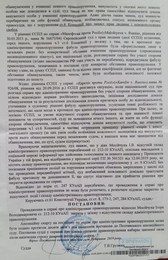 Мосийчук 3
