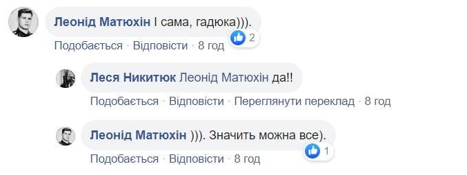 Никитюк12