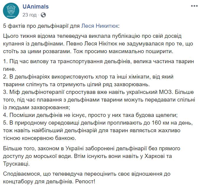 Никитюк3