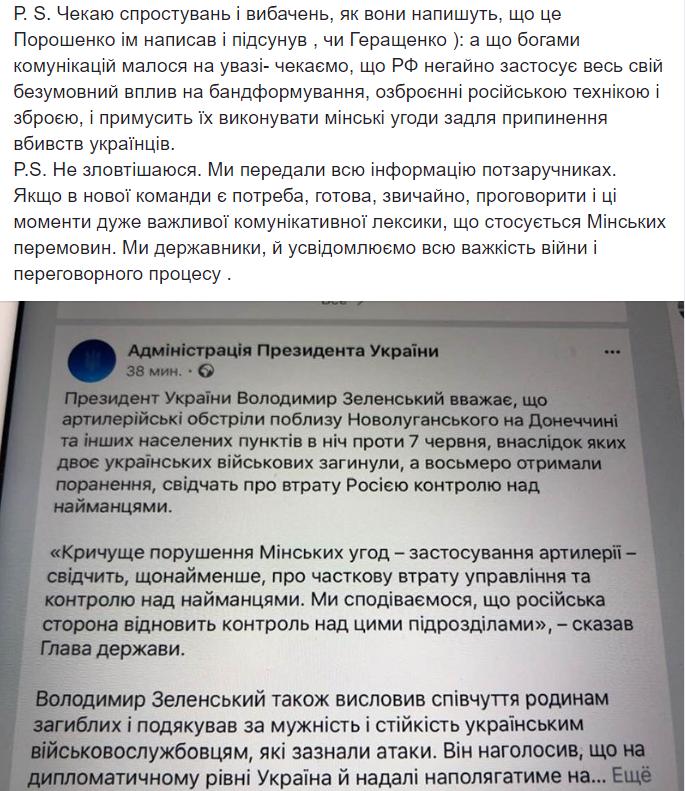 Геращенко2