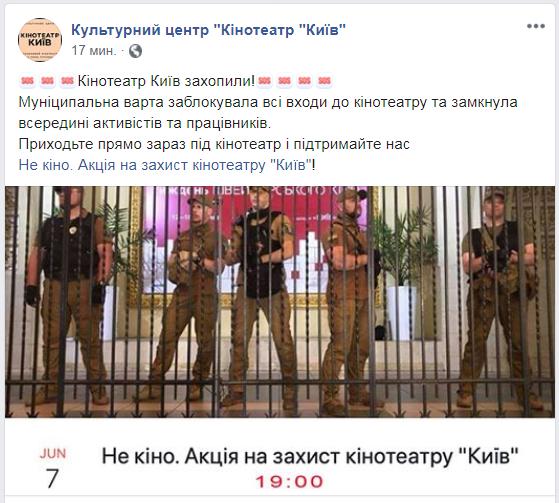 Кинотеатр Киев 1