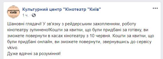 Кинотеатр Киев 2