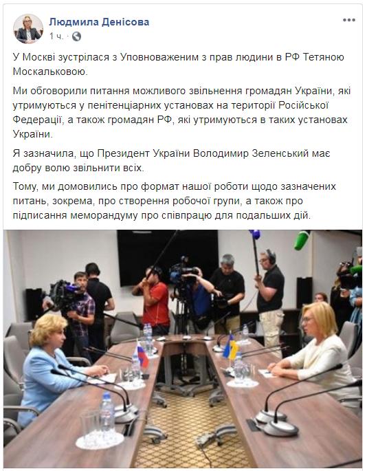 Денисова Москалькова