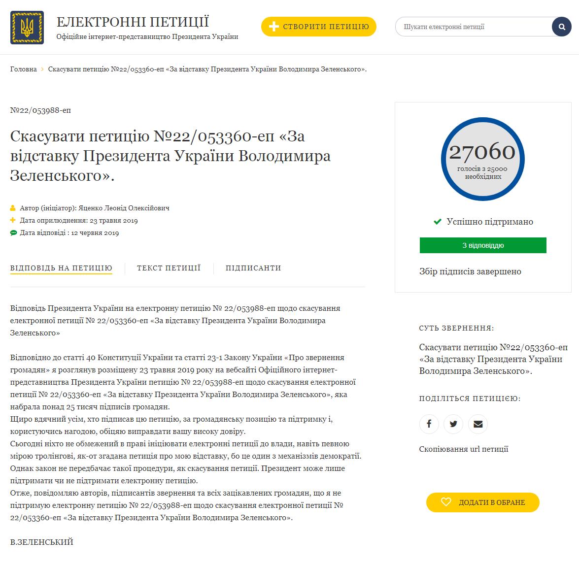 Петиция Зеленский