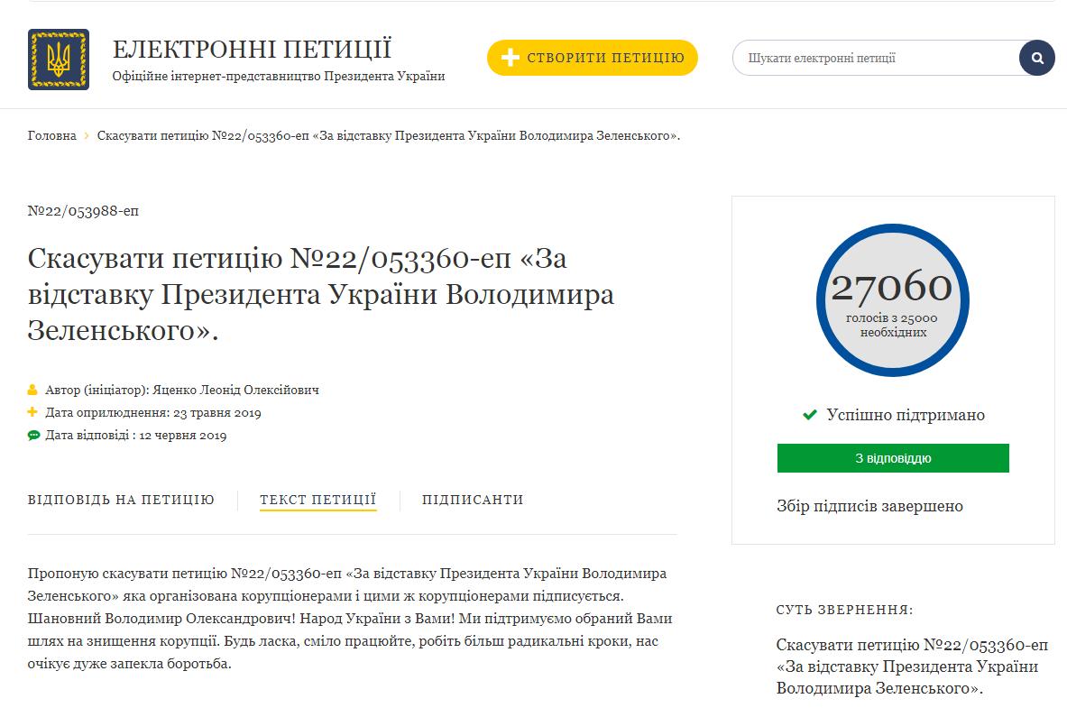 Петиция Зеленский 1