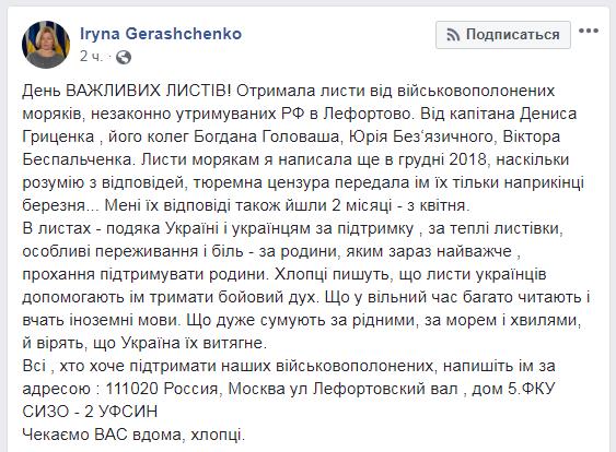 Геращенко Письма