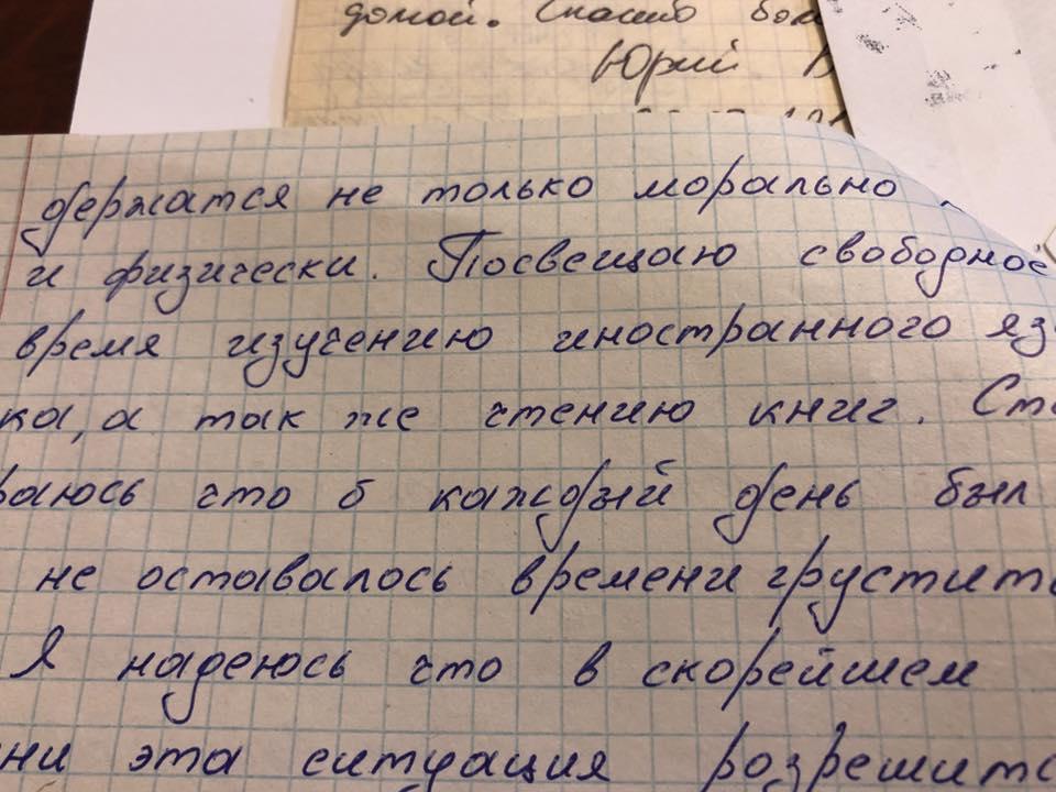 Письма 6