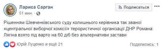 ЦИК ДНР