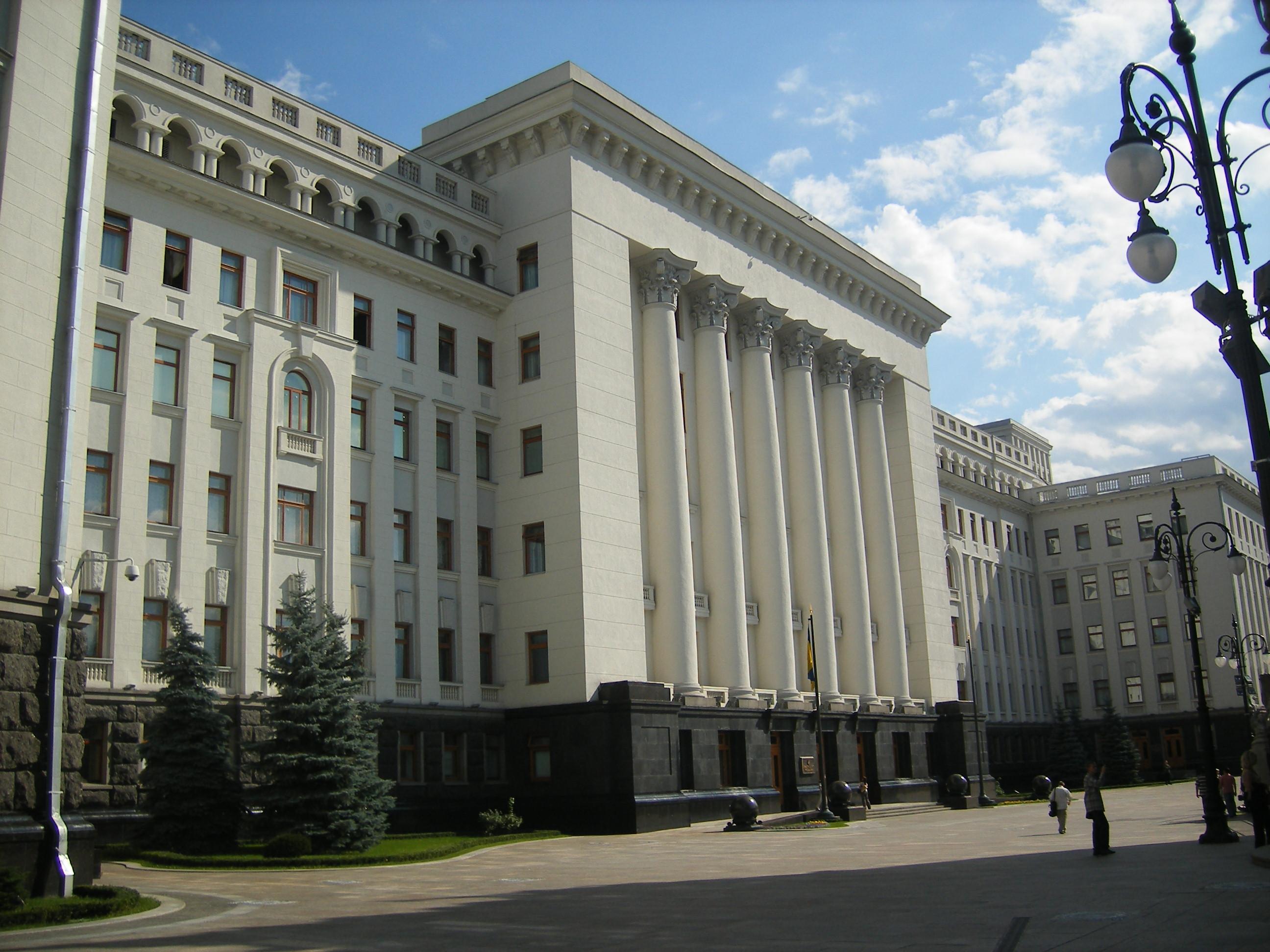 Адміністрація Президента